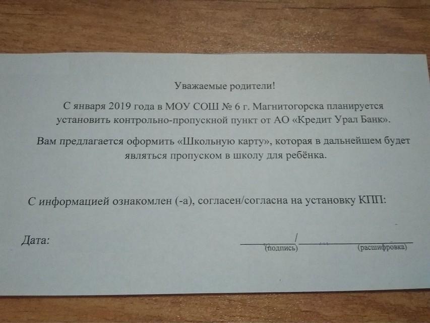 кредит наличными в магнитогорске под маленький процент получить кредит до 100000 рублей