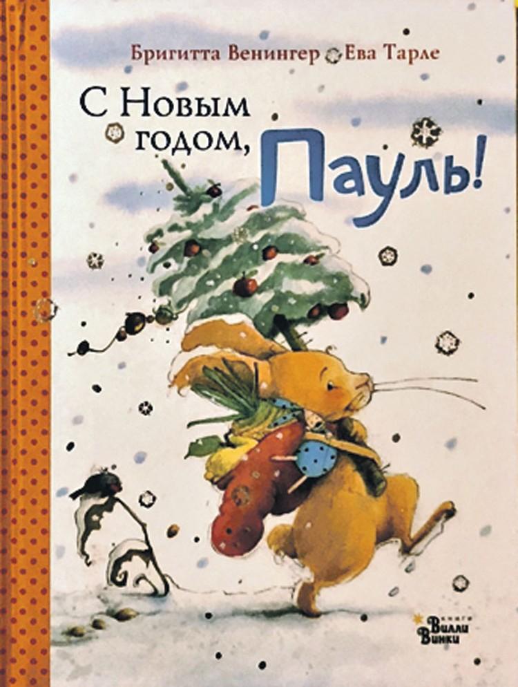 Бригитта Венингер, Ева Тарле «С Новым годом, Пауль!»