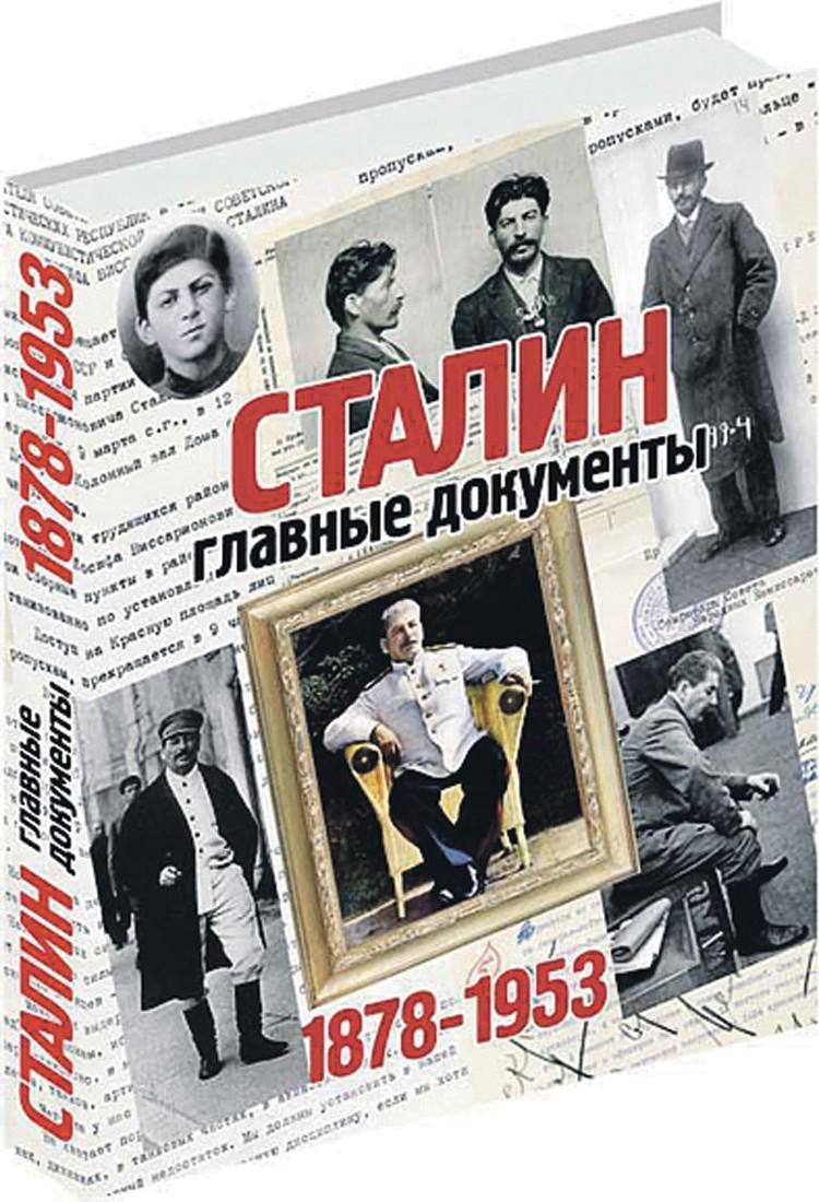 Уникальный альбом «Сталин. Главные документы».
