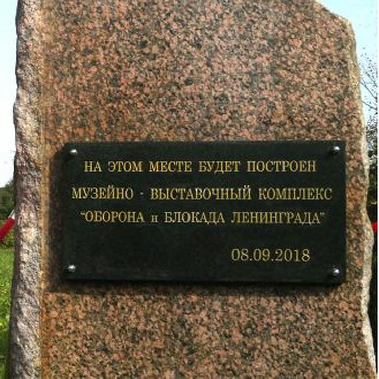 Закладной камень на Смольной набережной установили 8 сентября 2018 года. Фото: Комитет по градостроительству и архитектуре