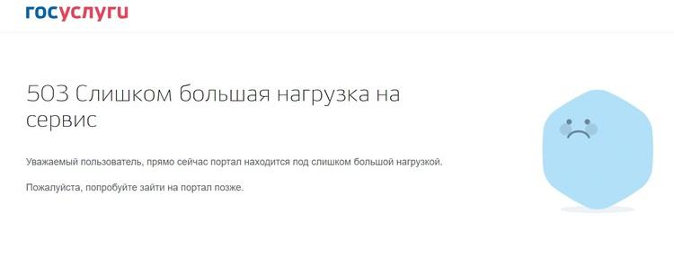 """Госулуги """"сдались"""" первыми. Фото: скрин с сайта"""