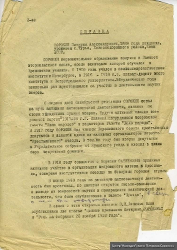 Справка на ученого из КГБ