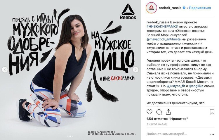 Фото Маршенкуловой с лозунгом «Пересядь с иглы мужского одобрения на мужское лицо»