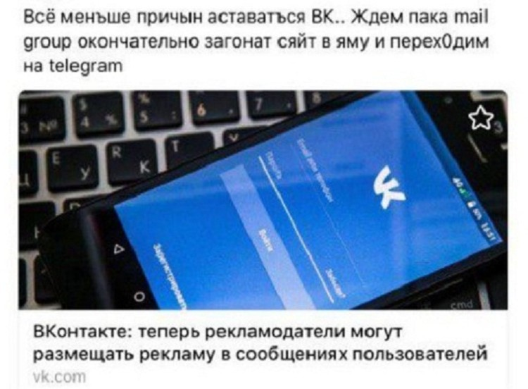 На плохом русском языке спамеры критиковали ВКонтакте