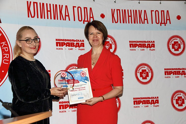 Ирина Моисеева, заведующий отделением вспомогательных репродуктивных технологий медицинского центра Династия» получает заслуженную награду.
