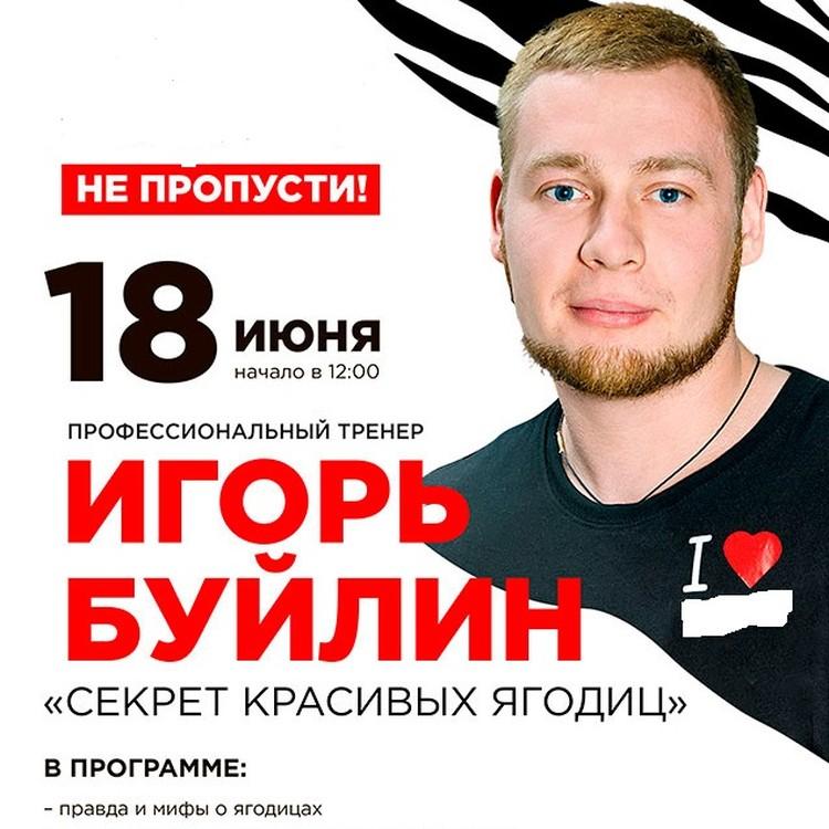 Игорь Буйлин - самый известный человек среди подсудимых, совсем недавно он был успешным тренером