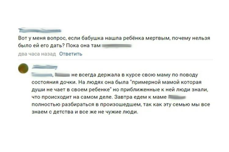 По словам кировчан, девушка не сообщала своей матери о состоянии ее дочери. Фото: instagram.com