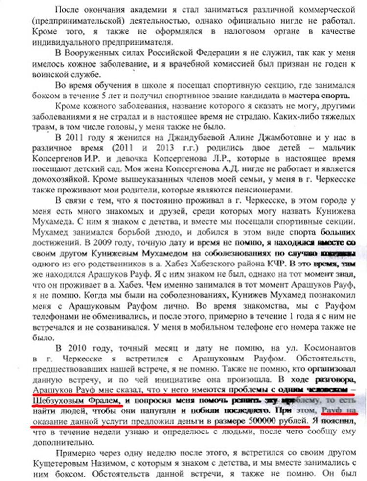 Показания Рустама Копсергенова