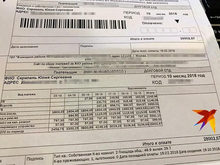 Отравленная в Солсбери дочь шпиона Юлия Скрипаль задолжала за «коммуналку»