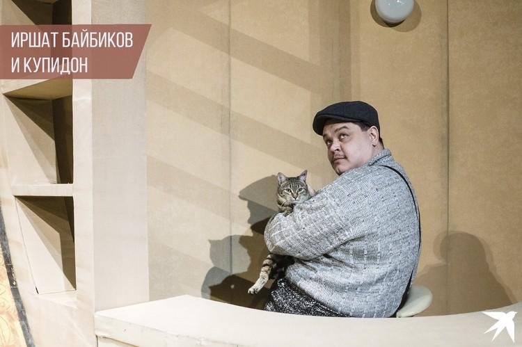 Иршат Байбиков и Купидон