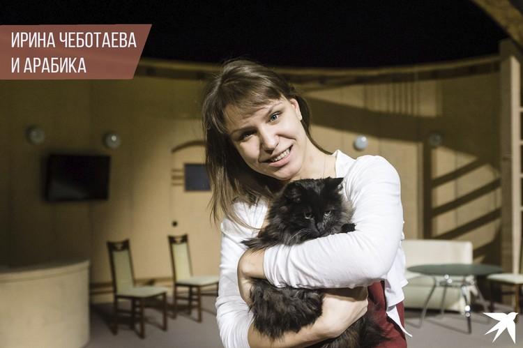 Ирина Чеботаева и Арабика