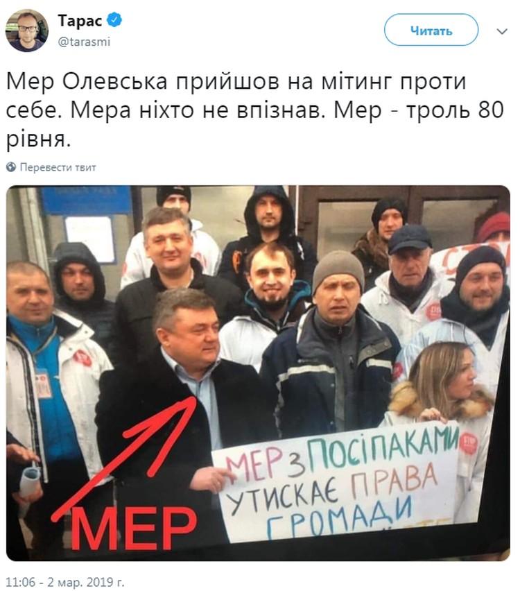 Фотография появилась на странице журналиста Тараса Олейника