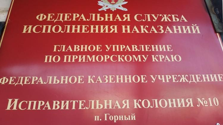 Журналист «Комсомолки» побывал в женской колонии