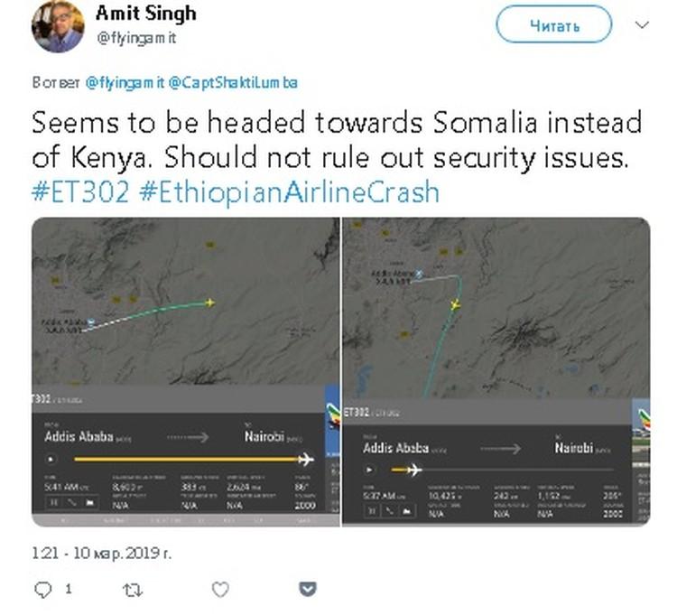 Траектория полета самолета авиакомпании Ethiopian Airlines
