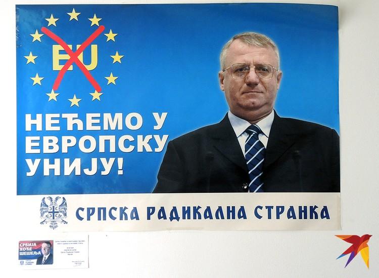 """""""НЕ ХОТИМ В ЕВРОПЕЙСКИЙ СОЮЗ!"""" - плакат с Воиславом Шешелем."""