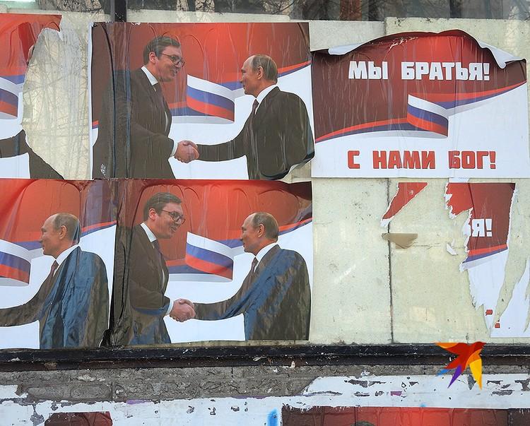 """Плакаты в Косовской Митровице: """"Мы братья! С нами Бог!""""."""