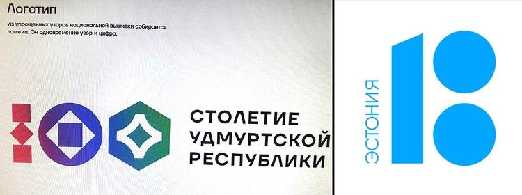 Найдите 10 различий: у одной республики (Удмуртии) собственной государственности не было вообще, у другой (Эстонии) была ровно половина от заявленного.