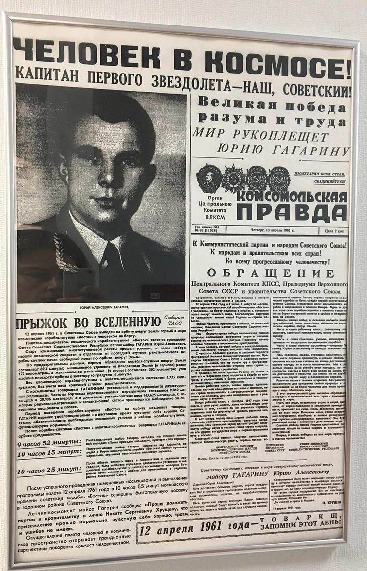 """Передовица """"Комсомолки"""" от 13 апреля 1961 г."""