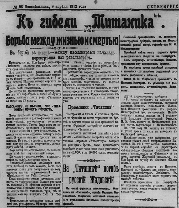 О погибшем офицере в апреле 1912 года писали все столичные газеты. Источник: «Петербургская газета».