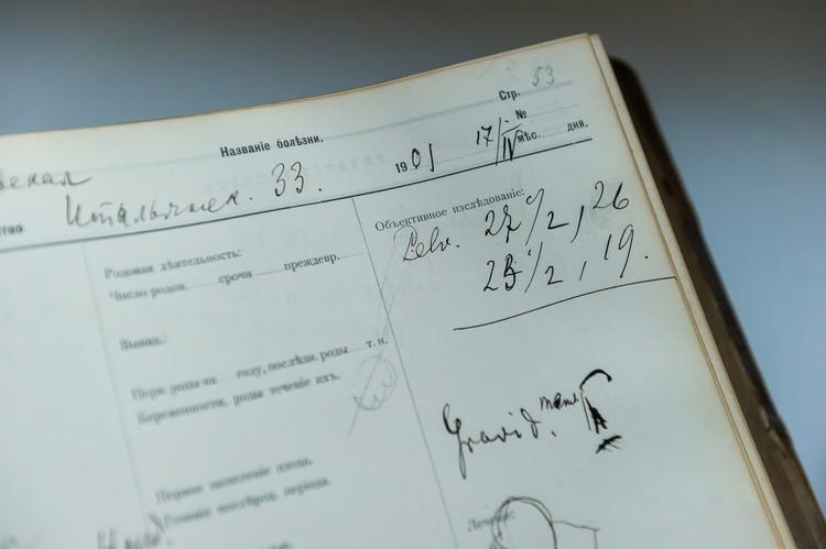 Журналы описывают пациентов Рене Валентиновича с конца позапрошлого века