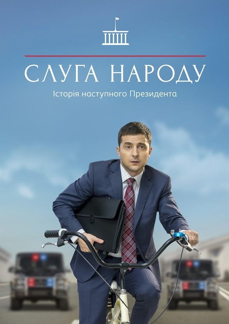 """Премьера первого сезона полюбившегося украинцам сериала состоялась в 2015 году. Фото """"Студия Квартал-95"""""""