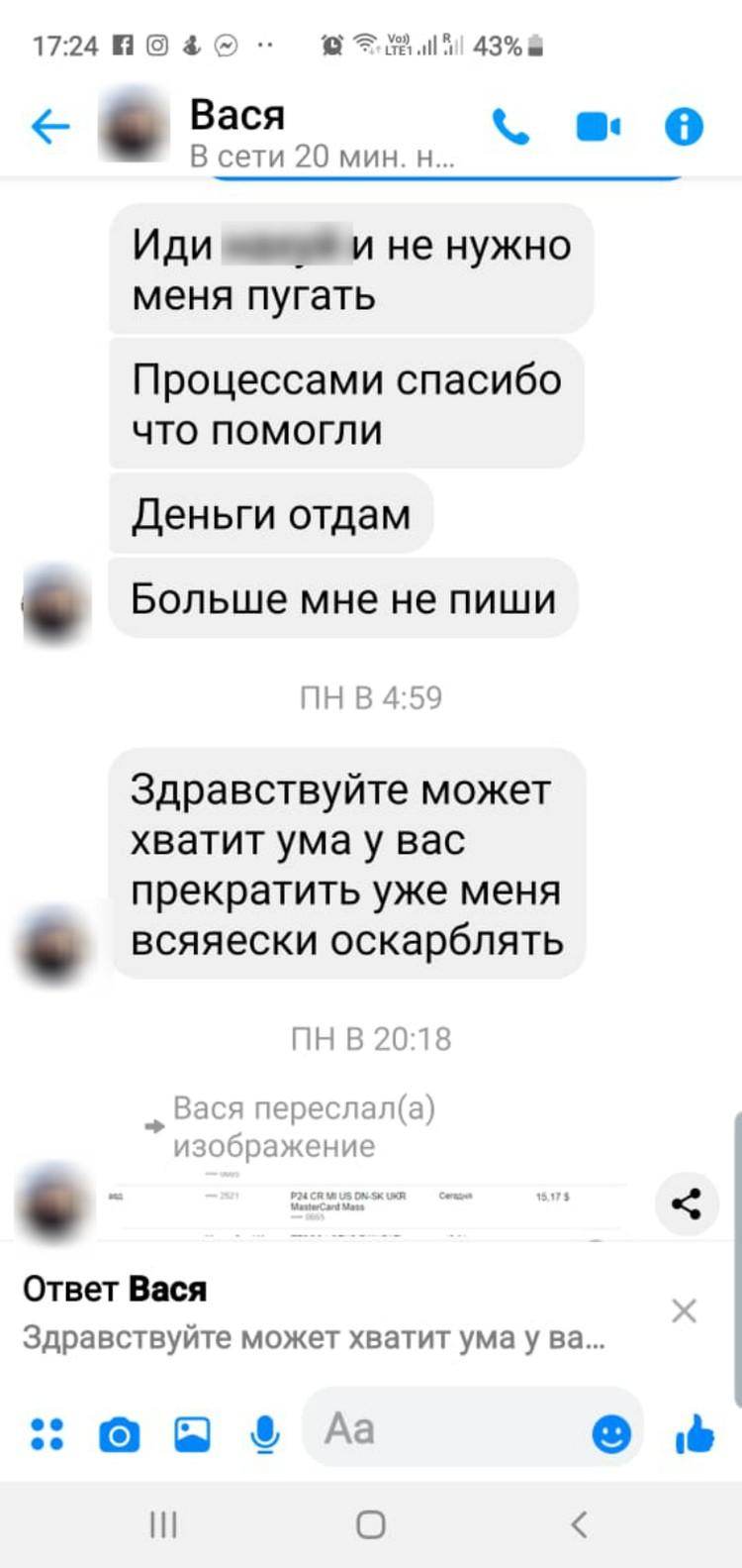 Деньги Василий обещал вернуть, но потом обматерил благотворителей