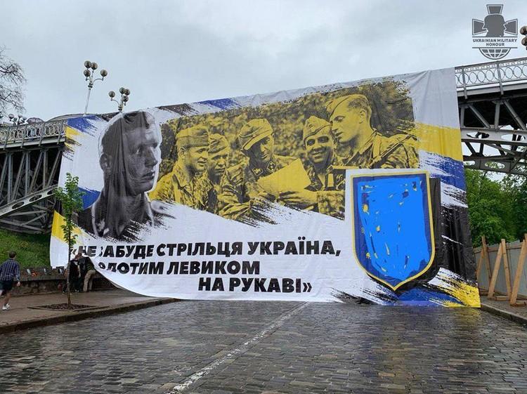 В Киеве националисты повесили гигантский баннер, восхваляющий дивизию СС «Галичина». Фото: Эдуард Долинский в своем Facebook