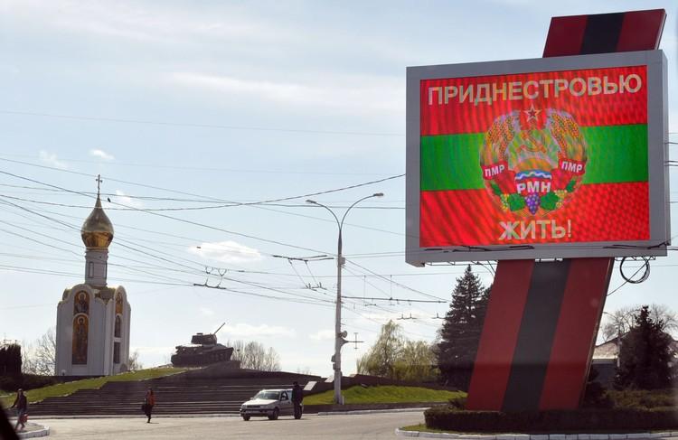 В Приднестровье растет уже второе поколение, которое не знает, что такое советская Молдавия