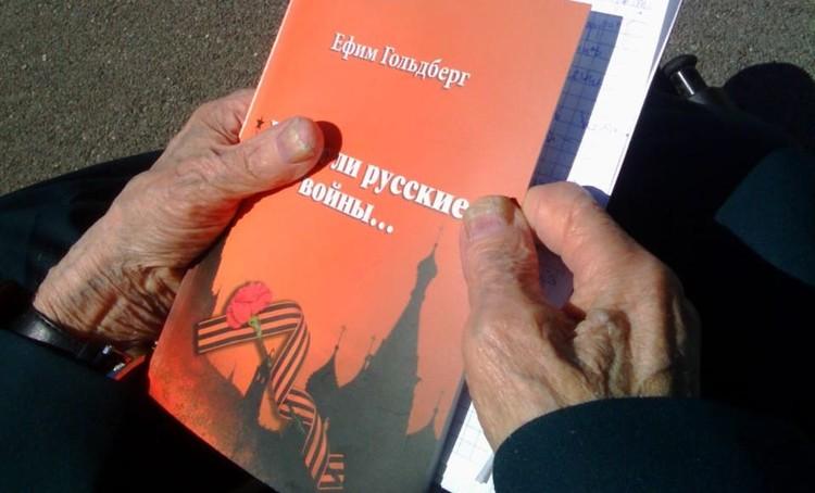 Ефим Гольдберг состоит в Союзе писателей России
