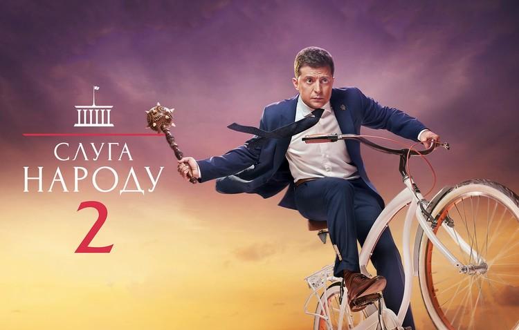 """В сериале """"Слуга народа"""" герой Зеленского (президент Украины) предпочитает велосипед служебному автомобилю."""