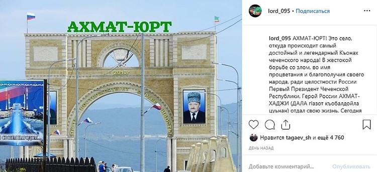 Изначально сообщалось, что инициатором идеи стал спикер парламента Чечни Магомед Даудов