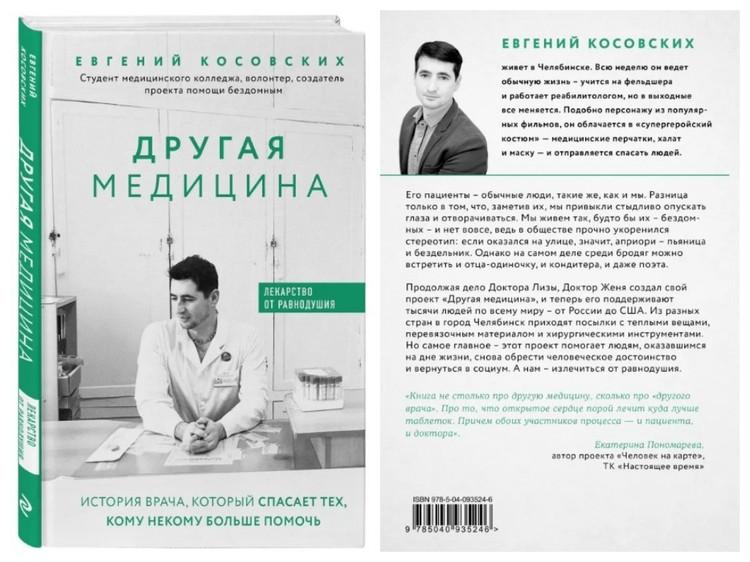 Так будет выглядеть книга с двух сторон. Фото: book24.ru
