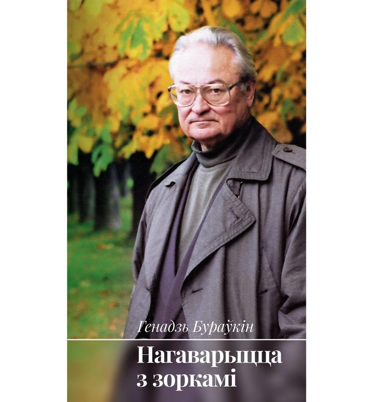 Единственный экземпляр последней книги поэта успели сделать для него за несколько дней до его смерти.