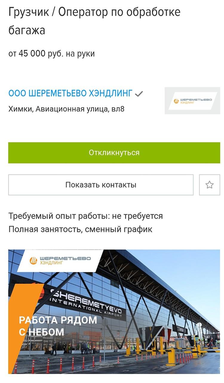 Аэропорт ищет грузчиков с зарплатой от 45 тысяч рублей