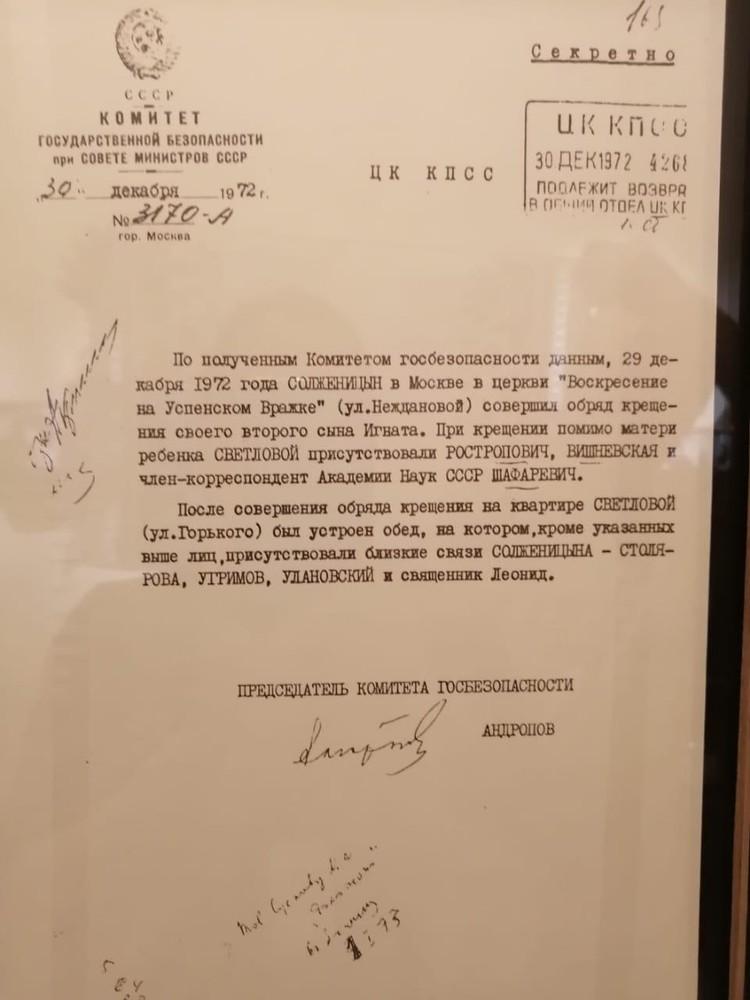 Записка Андропова в ЦК КПСС