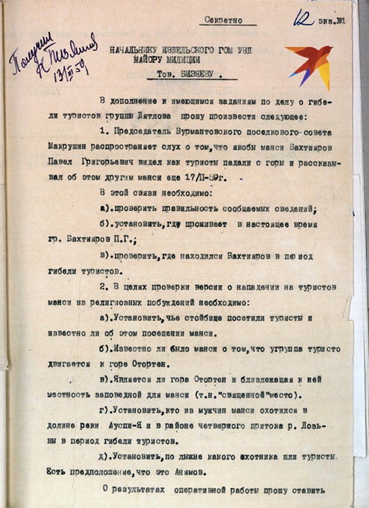 Документ, подписанный зам.прокурора по спецделам Ахминым, засекречен. Фото - архив фонда памяти группы Дятлова