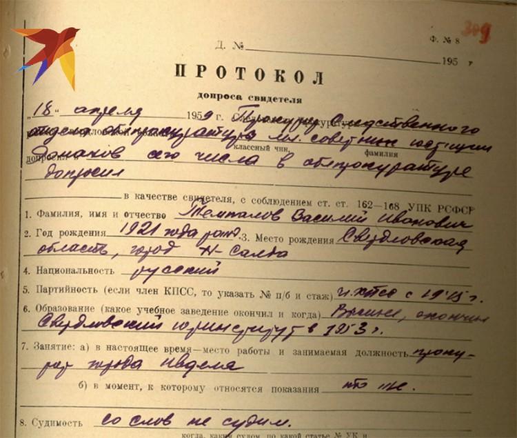 Прокурор Ивделя Темпалов возбуждал дело по гибели туристов, но через несколько месяцев его привлекли в качестве свидетеля по этому же делу. Фото - архив фонда памяти группы Дятлова