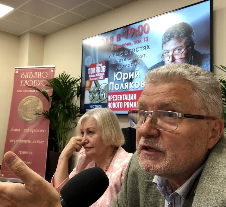Юрий Поляков: «Ну, чем наша книга - не роман!»
