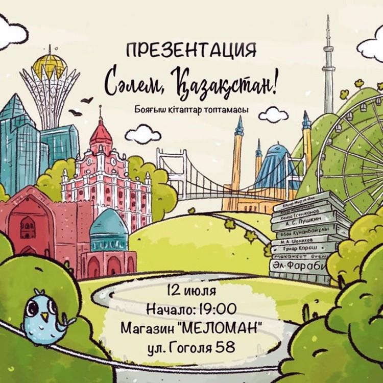 В Алматы пройдет презентация детского гида-раскраски на казахском языке.