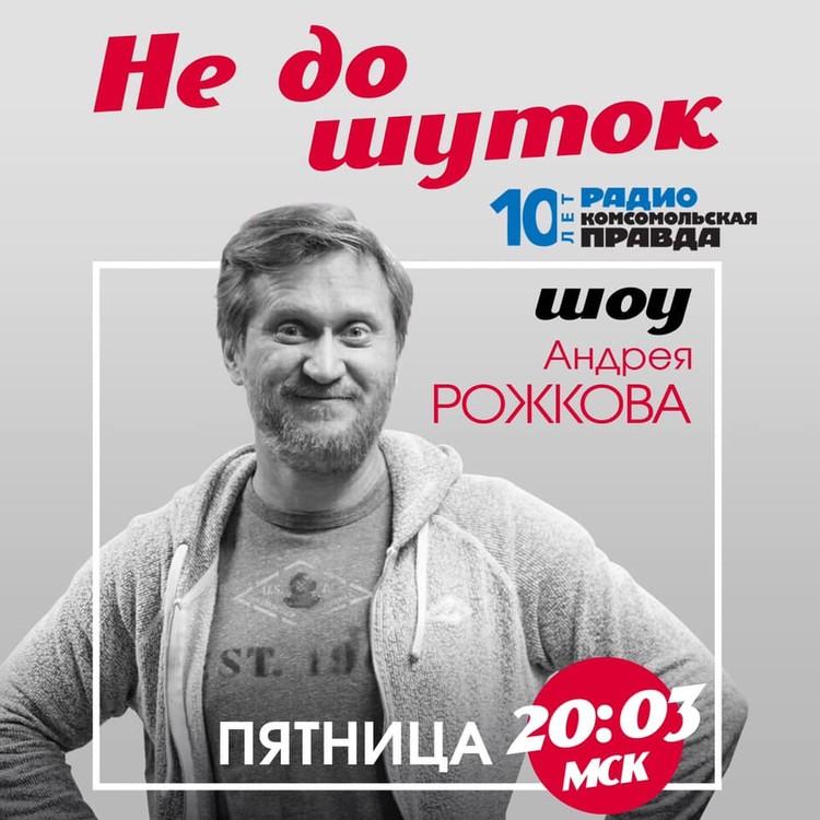 Рожков не в первый раз в своей программе обращается к теме Украины. В Киеве у юмориста живет дедушка