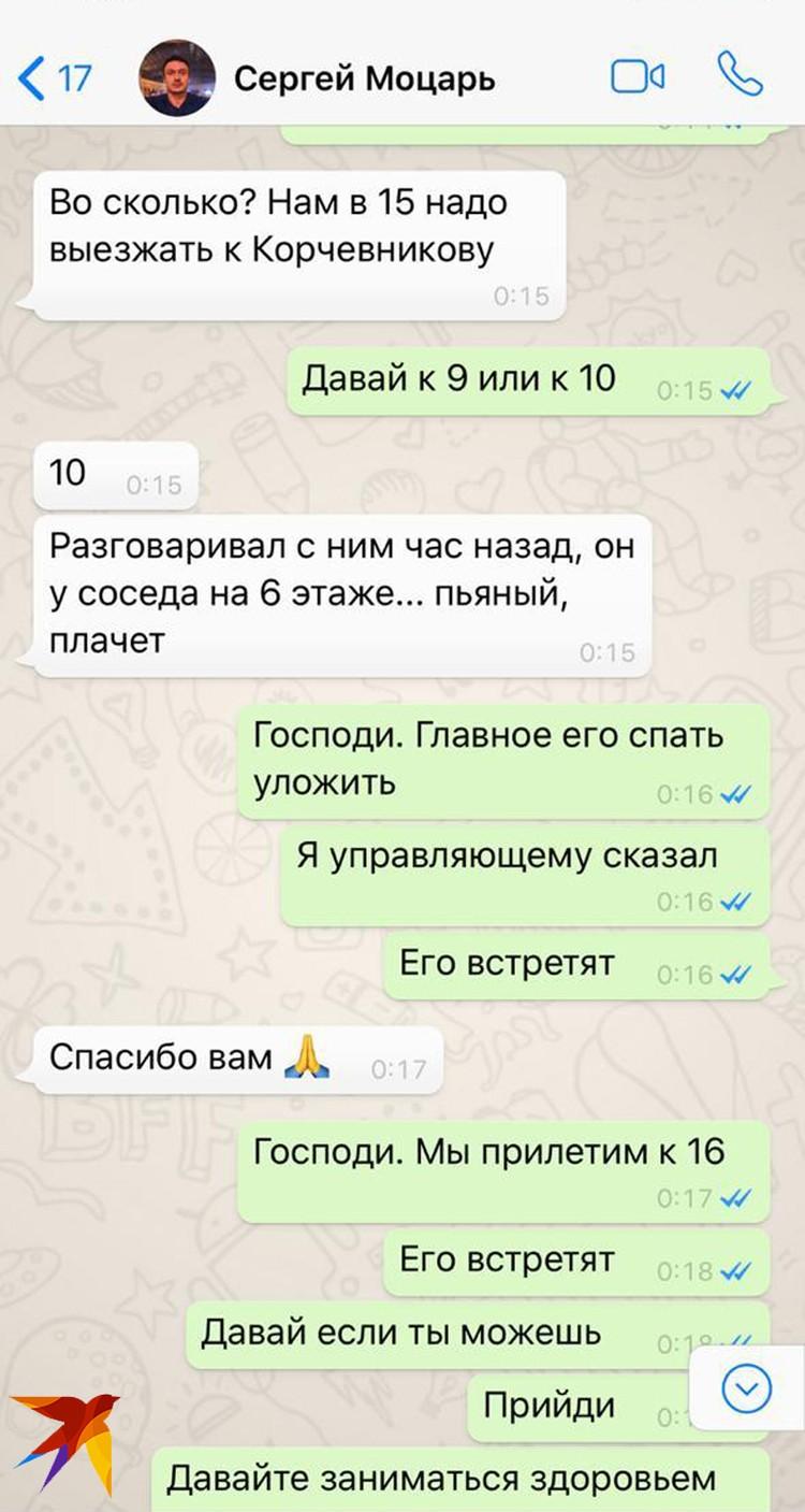 Переписка помощника Алибасова со своим знакомым, где он жалуется, что Бари Каримович злоупотребляет алкоголем