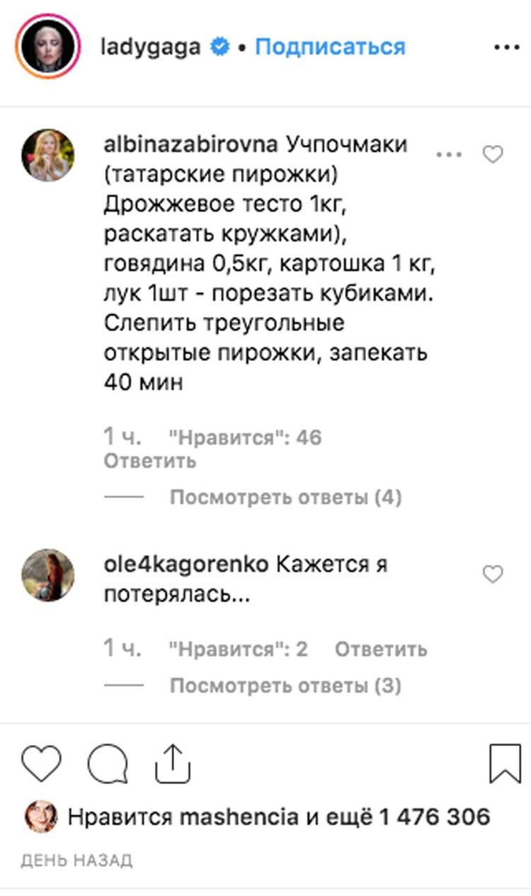 «Наша Ира же татарка по отцу!» - вспомнили обитатели чата. Тут же всплыл рецепт знаменитых татарских пирожков.