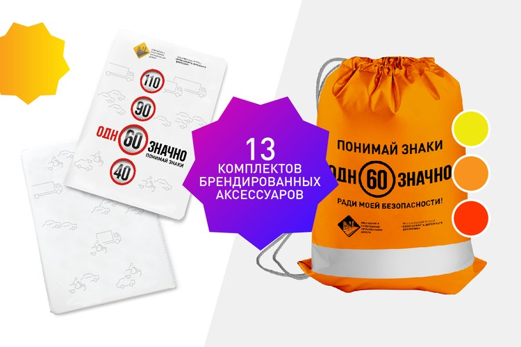 13 победителей получат брендированные аксессуары для автомобилистов.
