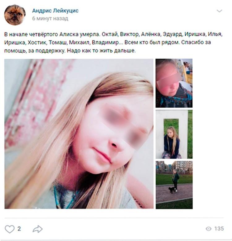 Отец Алисы написал о смерти дочери на своей странице в Вконтакте.