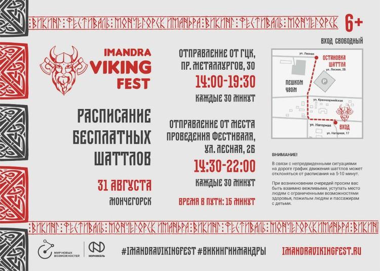 По Мончегорску будут курсировать бесплатные шаттлы. Фото: vk.com/imandravikingfest
