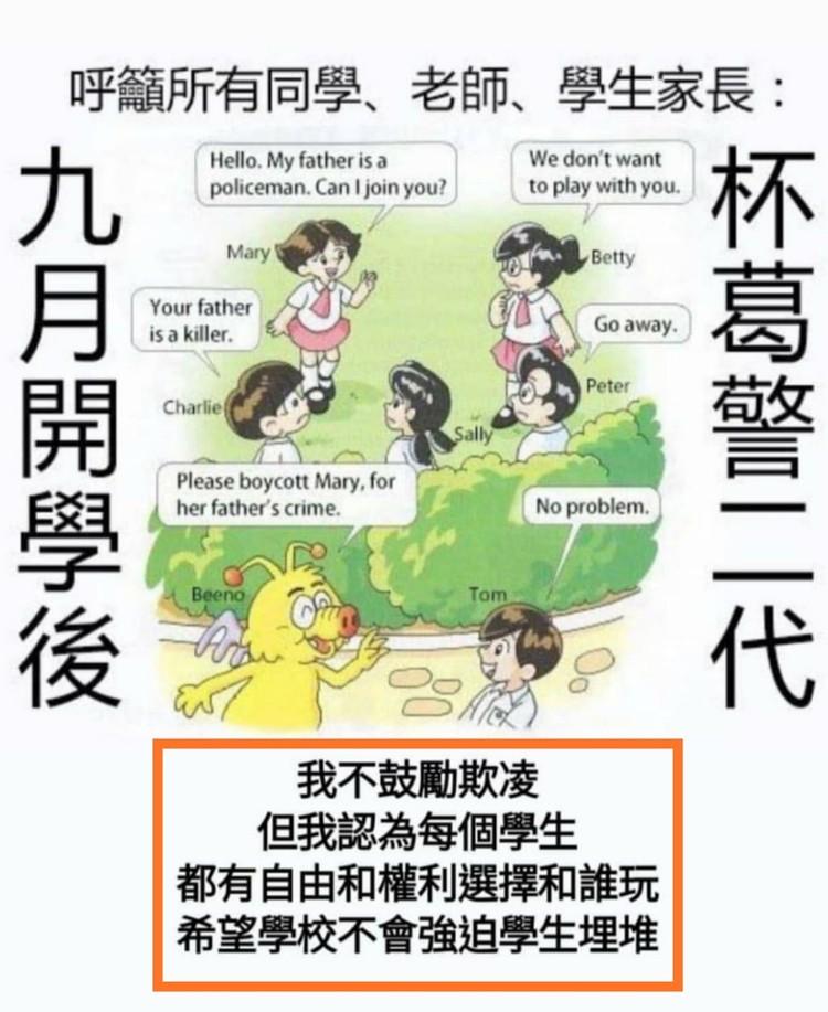 Комикс про девочку и ее отца-полицейского который распространяют по соцсетям. Фото: предоставлено полицией Гонконга.