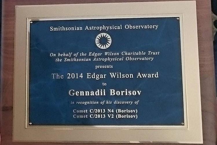 В 2015 году Борисову уже вручили премию Вильсона за открытие двух комет