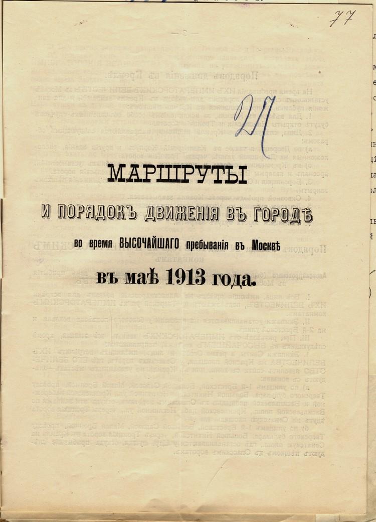 Эта брошюра представляет собой подробную программу пребывания государя императора в Москве во время празднования 300-летия дома Романовых. Фото: Пресс-служба ФСО России