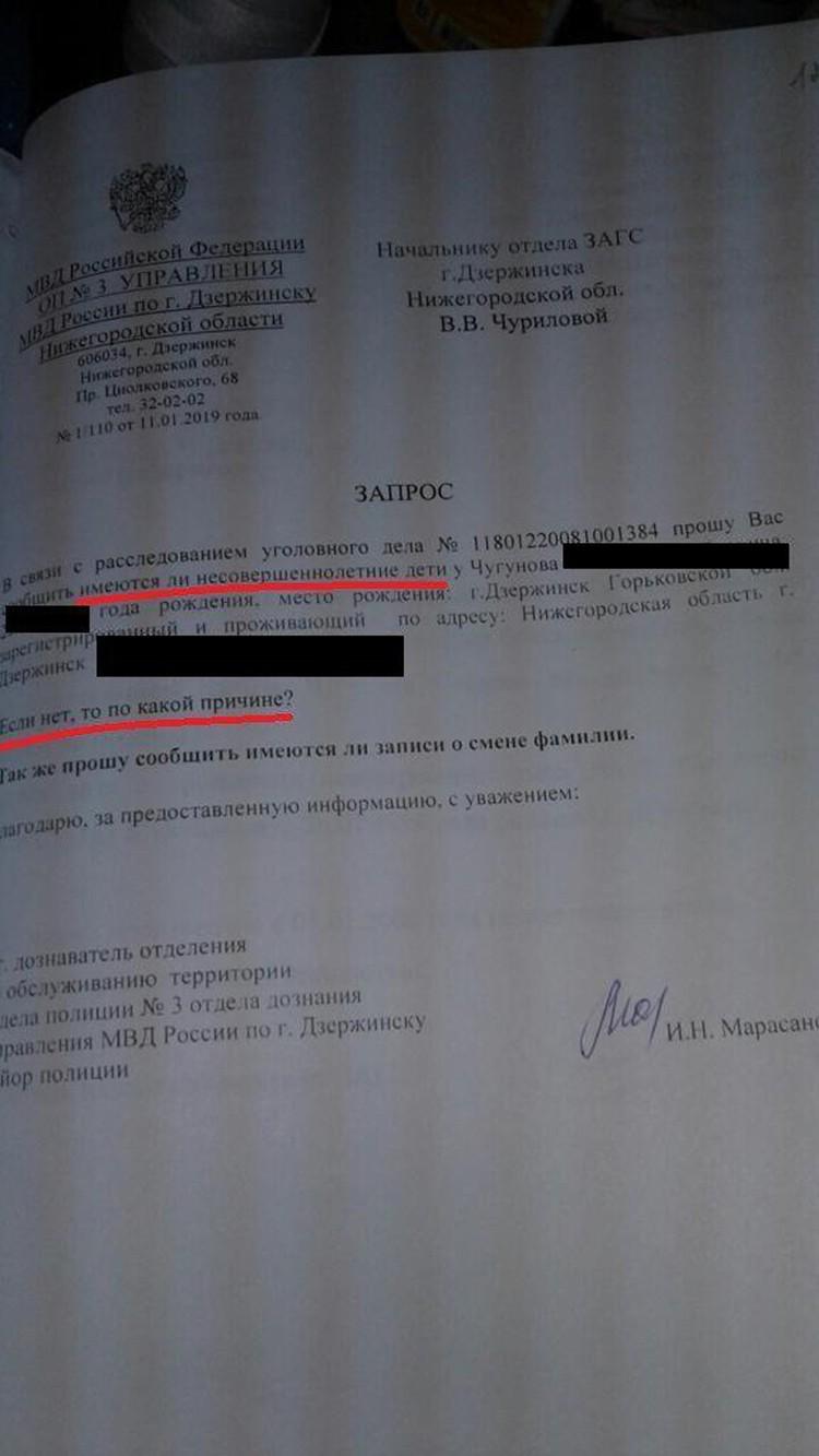 Запрос от МВД Дзержинска