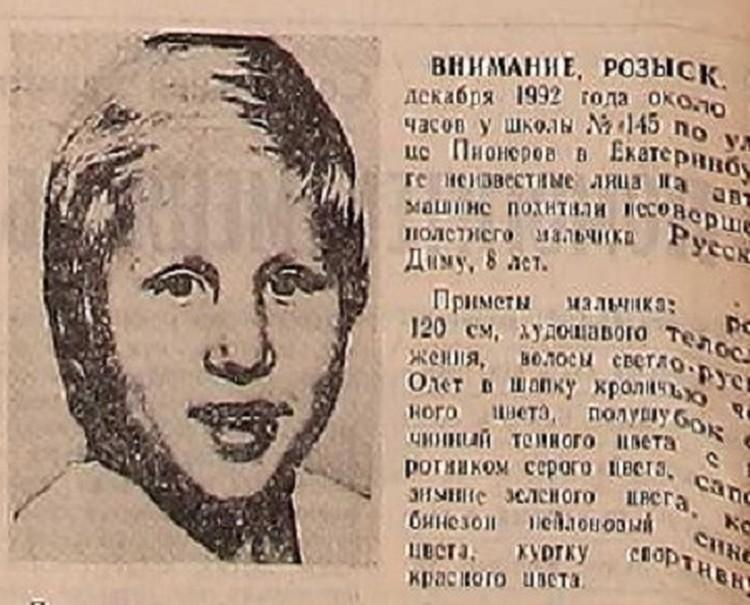 Объявление о пропаже Димы опубликовали в прессе только через месяц после пропажи. Лишь в июле останки мальчика найдут на окраине Екатеринбурга. Фото: газета «Уральский рабочий» за 19 января 1993 года